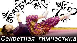 Download Тибетская гимнастика для оздоровления и долгожительства в постели видео - не Орлова Mp3 and Videos