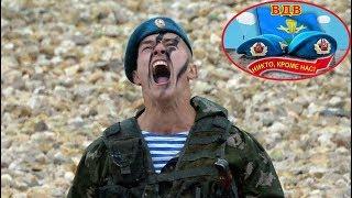 Невероятные подвиги русского десанта покорившие весь мир!  ВДВ никто кроме нас