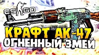 CS GO крафт AK-47 | Огненный змей