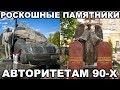 10 САМЫХ РОСКОШНЫХ памятников криминальным авторитетам 90-х