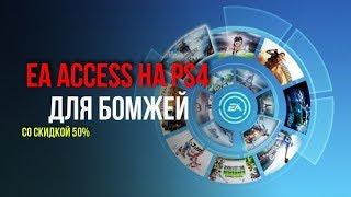 Подписка EA Access на PS4 для бомжей! Как играть вдвоем на одной подписке?