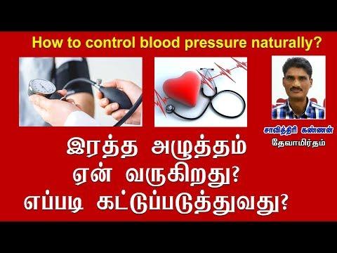 இரத்த அழுத்தம் ஏன் வருகிறது? எப்படி கட்டுப்படுத்துவது? | How to Control Blood Pressure  Naturally