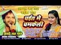 Khesari Lal Yadav 2019 का सुपरहिट चईता गीत || चईत में चमकेली || Chaita Audio Jukebox 2019