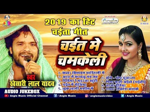 Khesari Lal Yadav 2019 का सुपरहिट चईता गीत    चईत में चमकेली    Chaita Audio Jukebox 2019