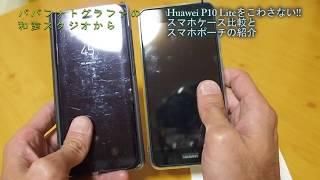 カバーの上からタッチ操作の究極スマホケース⁈更に究極のスマホポーチ!!HuaweiP10LITE リュックに使える縦型スマホポーチ パパフォトグラファ thumbnail