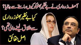 Benazir Bhutto Ne Faisla Kya Tha Ke Asif Zardari - Benazir Bhutto and Asif Zardari Real Story