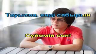Кайрат Нуртас Суйемин сени КАРАОКЕ казакша казахское минус