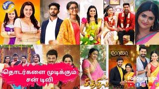 அவரச கதியில் முடிக்கப்படும் சன் டிவி தொடர்கள் | Sun TV Serials Off air | New schedule of SunTV