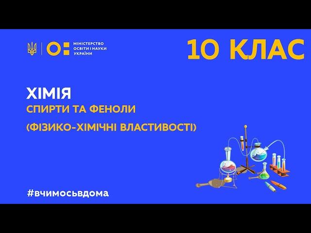 10 клас. Хімія. Спирти та феноли (фізико-хімічні властивості) (Тиж.1:СР)