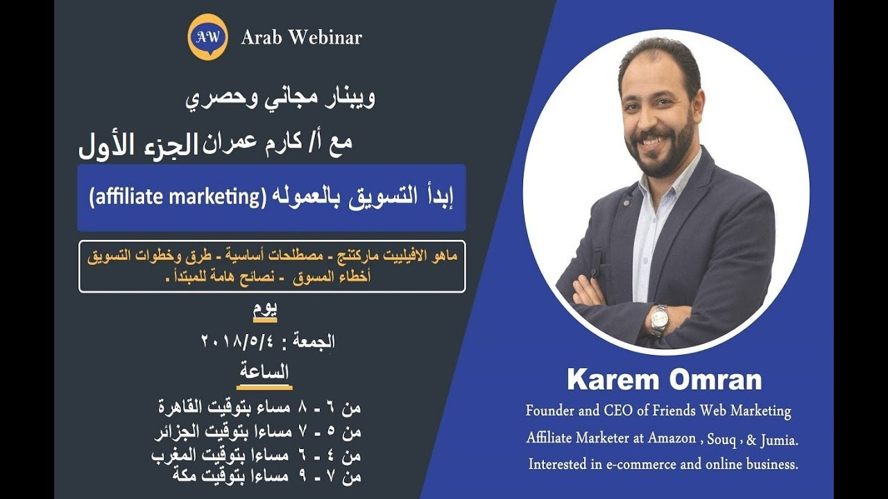 ابدأ التسويق بالعمولة affiliate marketing | أ. كارم عمران | ج 1