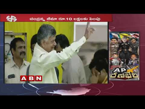 TDP Manifesto to Focus on Five Sectors in AP | Assembly Polls 2019 | ABN Telugu