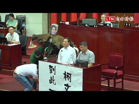 北農業務推廣費 王世堅爆:韓國瑜買洋酒數十萬元