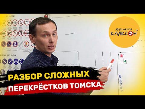 ДОРОГИ ТОМСКА   Ответы на вопросы Выпуск №2   Автошкола Клаксон Томск