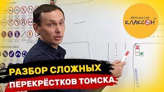 ДОРОГИ ТОМСКА | Ответы на вопросы Выпуск №2 | Автошкола Клаксон Томск