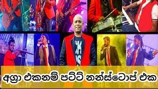 aggra-band-nonstop-2019-sinhala-sl-aluth