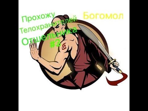 ШЕЛДЕФАЙТ2 СКАЧАТЬ БЕСПЛАТНО