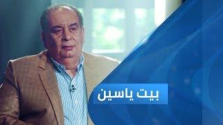 بيت ياسين - الكاتب والمفكر المصري يوسف زيدان