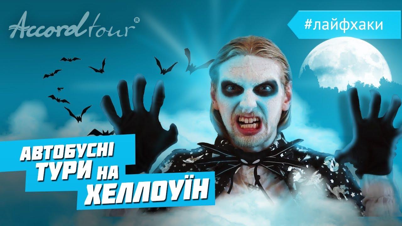УЖАСЫ! Туры на Хэллоуин | Румыния + Трансильвания | Замок Бран | Страшно интересно с Аккорд-тур