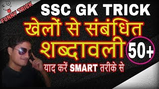 gk tricks / Trick to remember words for game in hindi | online school