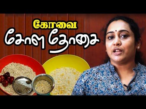 சோள தோசை | CORN DOSAI | How to Make Chola Dosai in Tamil by Gobi Sudha