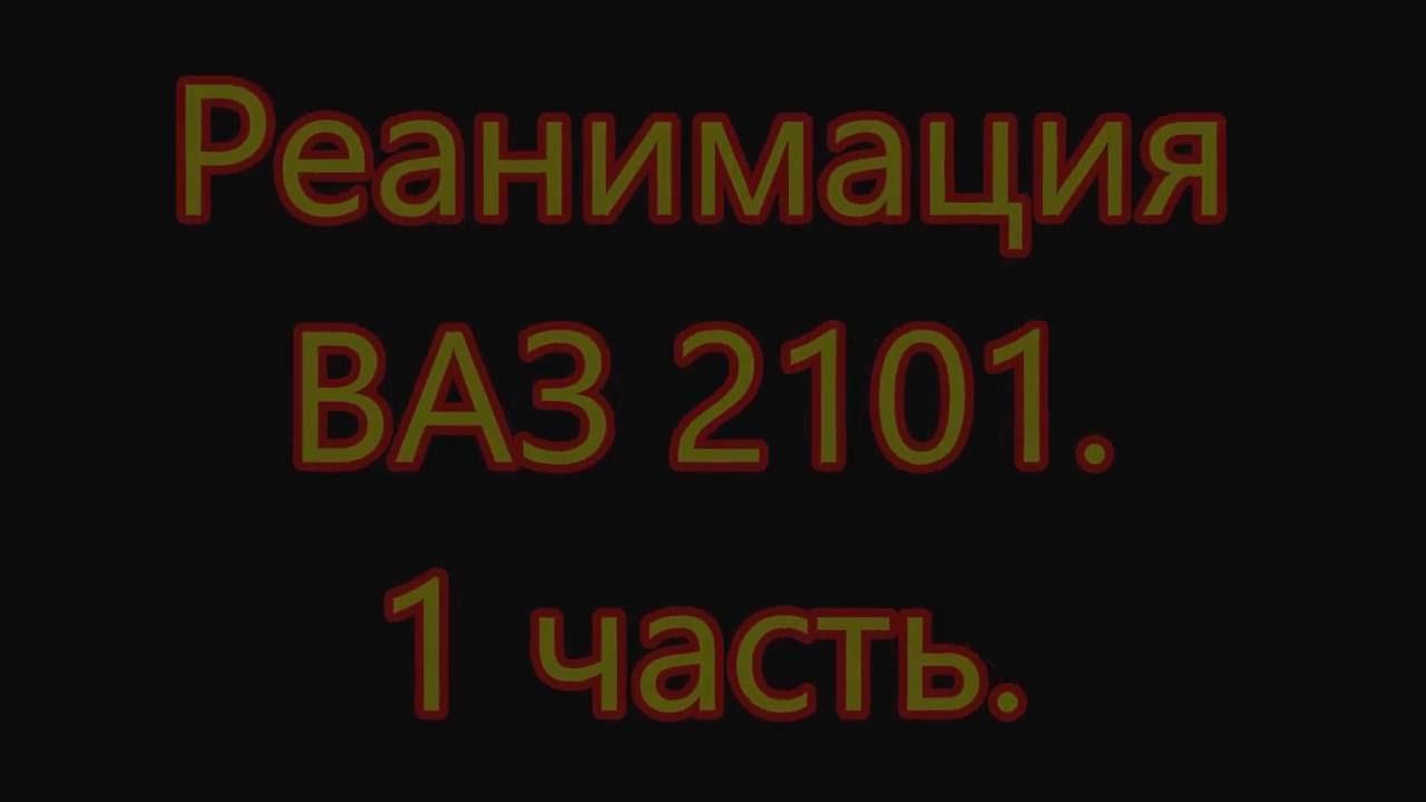 Реанимация ВАЗ 2101. 1 часть. Осмотр, вырезаю полы.