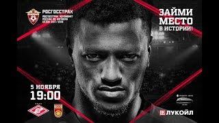 «Спартак» (мол.) — «Уфа» (мол.) LIVE!