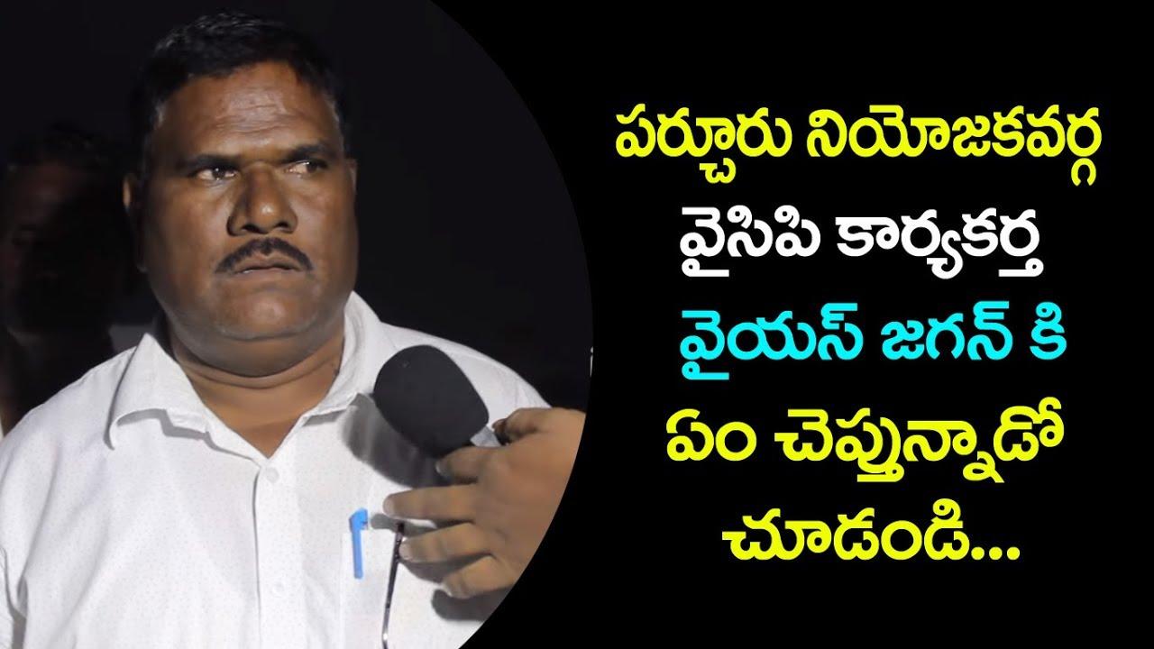 Parchuru YSRCP Activist requesting to YS Jagan about.... || Parchuru Politics || iMedia