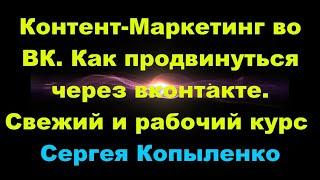 Контент-Маркетинг Во Вк. Как Продвинуться Через Вконтакте. Партнёрские Программы Просто От Копыленко