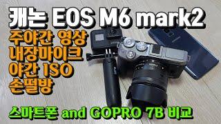 캐논 EOS M6 mark2 영상 비교 4k 30p /…