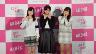 AKB48 45th LOVE TORIP / しあわせを分けなさい 2016年12月17日 インテ...