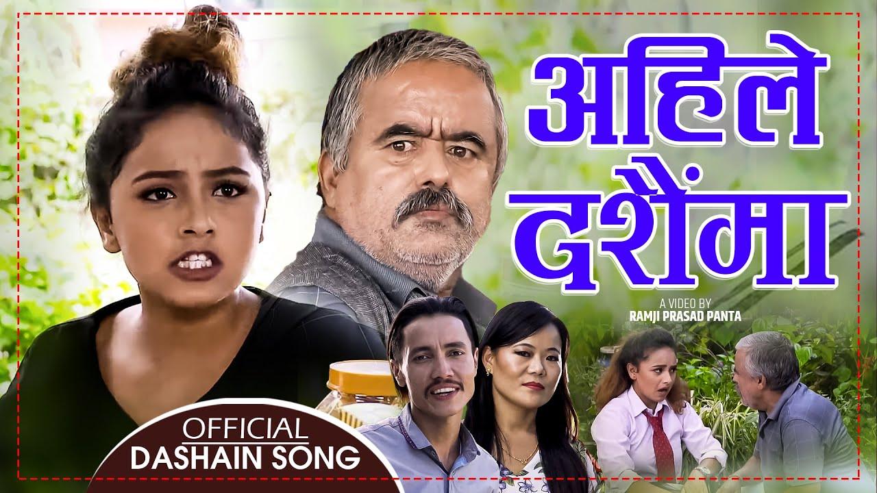 New Comedy Dashain Song 2077 अहिले दशैंमा | Ahile Dashain Ma - Rabin Lamichhane & Saragim Sunuwar