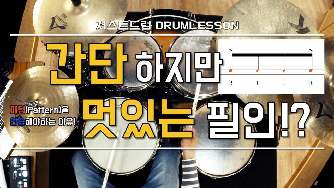 [드럼레슨]간단하지만 정말 멋있는 필인!(RllR) by 일산드럼학원 저스트드럼 Drum Lesson