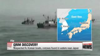 Suspected N. Korean boats, corpses found in waters near Japan   일본으로 표류한 북한 선적 추