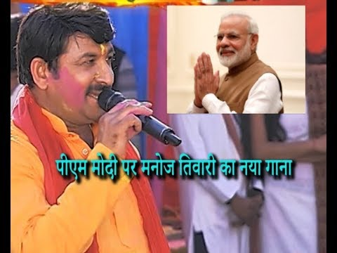 Holi 2018: When Manoj Tiwari's sings new song on PM Narendra Modi during celebrations