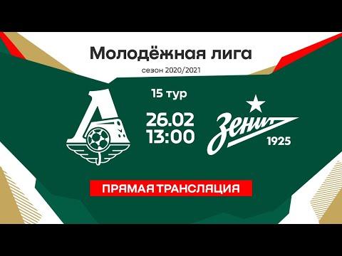 «Локомотив» - «Зенит» – LIVE. Молодежная лига. 15-й тур.