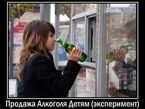 Продажа Алкоголя Детям (эксперимент)