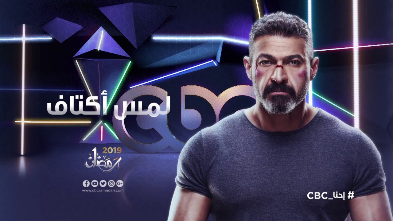 ياسر جلال في مسلسل لمس أكتاف انتظرونا حصريا على Cbc في رمضان 2019 Youtube