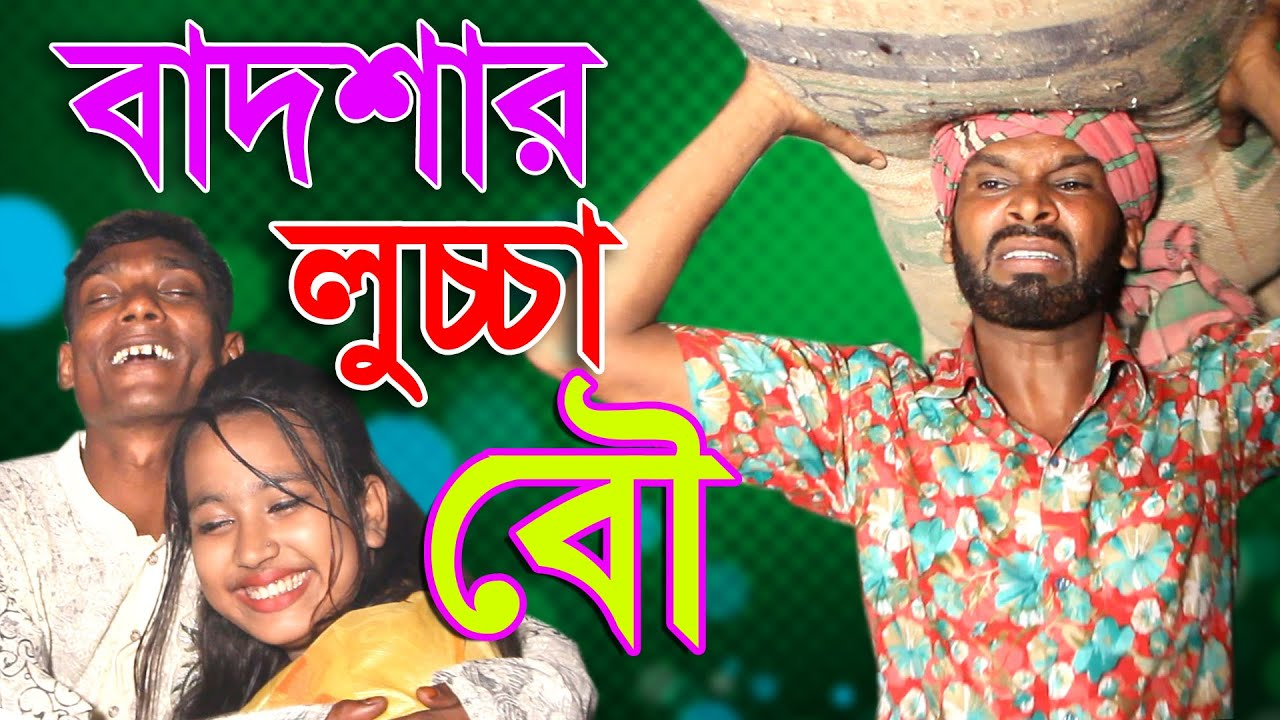 Badshar lucca bow new koutuk 2020 full hd Video