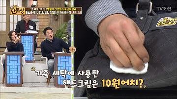 헌 가죽을 새 것처럼 만드는 핸드크림! [만물상 178회] 20170205