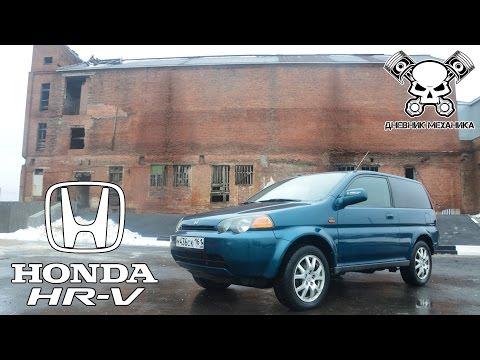 Honda HR-V (Зеленая Мамба)