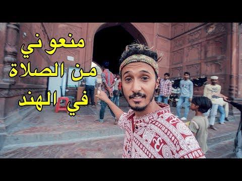 أغرب مسجد في العالم 🕌 تدفع فلوس باش تدخل تصلي 😨