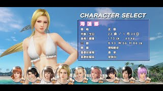 生死格鬥:沙灘排球3 中文版PS4特效全射巨乳洋妞海蓮娜打排球畫面1080P.