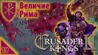 Crusader Kings 2 Величие Рима #19