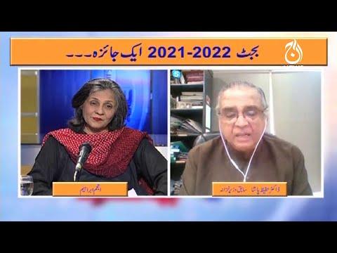 Paisa Bolta Hai with Anjum Ibrahim | Budget 2021-22 Aek Jaiza | 13th June 2021 | Aaj News