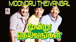 Moondru Deivangal full movie | Sivaji ganesan | Muthuraman | Nagesh | மூன்று தெய்வங்கள்