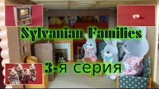 Сильваниан Фэмилис мультфільм з іграшок (3-я серія ''Мишки кличуть у гості'')