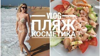 VLOG: Правда Жизни!  Пляж, Еда, Косметика