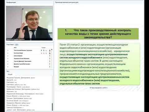 Запись вебинара «Производственный контроль качества воды и управляющие организации»