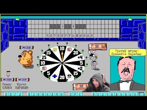 Играю в игру детства - Поле чудес 1993 года