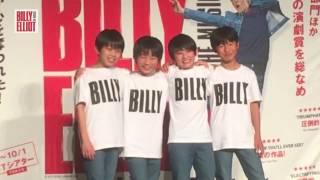 2月18日に品川プリンスホテル クラブeXにてミュージカル『ビリー・エリ...